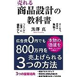 売れる「商品設計」の教科書: 広告費0円でも800万円を売上げることができる3つの方法