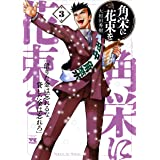 角栄に花束を 3 (3) (ヤングチャンピオンコミックス)