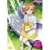 ラブライブ!μ's SPECIAL FAN BOOK (電撃ムックシリーズ)