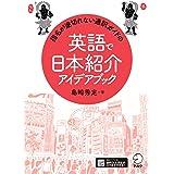 [音声DL付]指名が途切れない通訳ガイドの英語で日本紹介アイデアブック