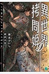 異世界拷問姫 9【電子特典付き】 (MF文庫J) Kindle版