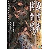 異世界拷問姫 9【電子特典付き】 (MF文庫J)