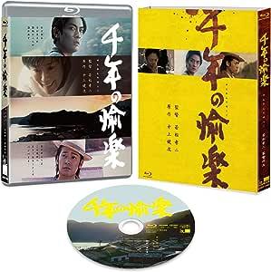 千年の愉楽 [Blu-ray]