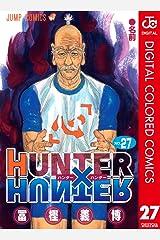 HUNTER×HUNTER カラー版 27 (ジャンプコミックスDIGITAL) Kindle版