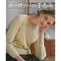 ヨーロッパの手あみ 2021秋冬 (Let's knit series)