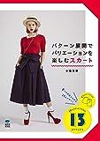 パターン展開でバリエーションを楽しむスカート: 2つの原型から作る11のデザイン