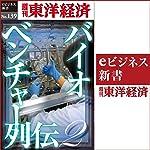バイオベンチャー列伝2No.139