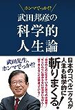 武田邦彦の科学的人生論: 先生、ホンマでっか!?