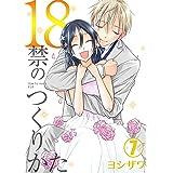 18禁のつくりかた【特装版】 7 (スキして?桃色日記)