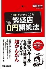 知識ゼロでもできる繁盛店0円開業法(あさ出版電子書籍) Kindle版