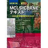 MCLS‐CBRNEテキスト―CBRNE現場初期対応の考え方