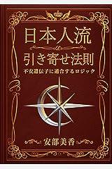 日本人流 引き寄せ法則: 不安遺伝子に適合するロジック Kindle版