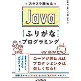 スラスラ読める Javaふりがなプログラミング