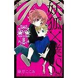 妖狐×僕SS(8) (ガンガンコミックスJOKER)