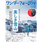 ワンダーフォーゲル 2020年12月号【付録 マーモットコラボ ヘルメットホルダー】「美しき雪山へ」