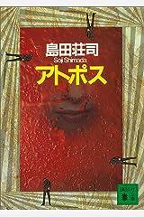 アトポス (講談社文庫) Kindle版