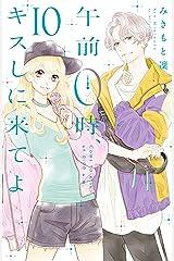 午前0時、キスしに来てよ(10) (別冊フレンドコミックス) Kindle版