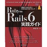 Ruby on Rails 6 実践ガイド impress top gearシリーズ