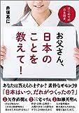 お父さん、日本のことを教えて! ──はじめての日本国史