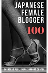 Japanese Female Blogger 100 (English Edition) Kindle版