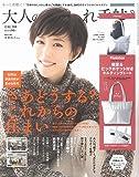 大人のおしゃれ手帖 2018年 12月号