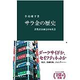 サラ金の歴史 消費者金融と日本社会 (中公新書)