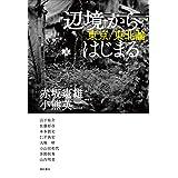 「辺境」からはじまる──東京/東北論