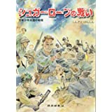 シュガーローフの戦い 中―日米少年兵達の戦場
