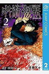 呪術廻戦 2 (ジャンプコミックスDIGITAL) Kindle版