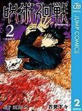 呪術廻戦 2 (ジャンプコミックスDIGITAL)
