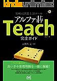 究極の囲碁上達ツール アルファ碁Teach完全ガイド (囲碁人ブックス)