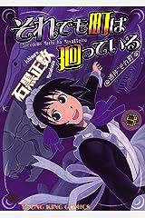それでも町は廻っている(9) (ヤングキングコミックス) Kindle版