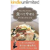 Piku Piku Kitchen 食べてやせるダイエットレシピ ピクピクキッチン (ピナチクリン出版)