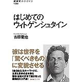 はじめてのウィトゲンシュタイン (NHK BOOKS)