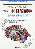 ブルーメンフェルト カラー神経解剖学―臨床例と画像鑑別診断