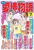15の愛情物語 2020年 07 月号 [雑誌]