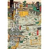 「国土学」が解き明かす日本の再興 ― 紛争死史観と災害死史観の視点から