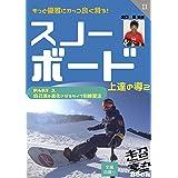 もっと優雅にカッコ良く滑る!スノーボード2: スノーボード上達の導 出口 超 (スノーボードブックス)