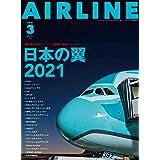 AIRLINE (エアライン) 2021年3月号