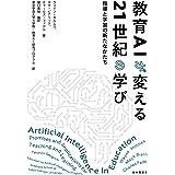 教育AIが変える21世紀の学び : 指導と学習の新たなかたち