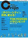 ダイヤモンドセレクト 2019年 5 月号 「Oriijin(オリイジン) Spring 2019」[雑誌] (多様性って何?2020年に向けて、ダイバーシティ社会の価値を知る!)