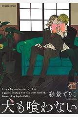 犬も喰わない (バンブーコミックス 麗人セレクション) Kindle版