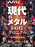 ヘドバン・スピンオフ ヘドバン的「現代のメタル(2010~2020)」100枚とクロニクル (シンコー・ミュージックMO…