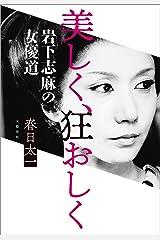 美しく、狂おしく 岩下志麻の女優道 (文春e-book) Kindle版