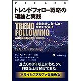 トレンドフォロー戦略の理論と実践 金融危機に負けない賢者の投資法