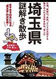 埼玉県謎解き散歩 (新人物文庫)