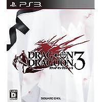 ドラッグ オン ドラグーン3 - PS3