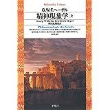 精神現象学 上 (平凡社ライブラリー0200)