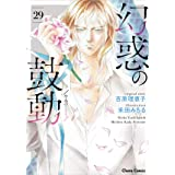 幻惑の鼓動(29) (CHARA コミックス)