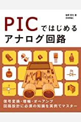 PICではじめるアナログ回路 Kindle版